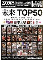 【AV30】未来 TOP50 8時間