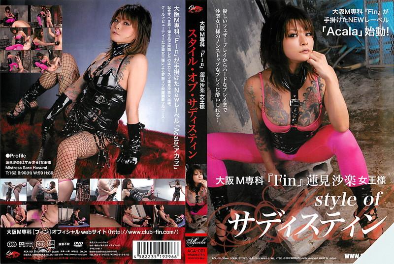 大阪M専科『Fin』蓮見沙菜女王様 スタイル・オブ・サディスティン