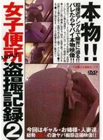 「本物女子便所!! 盗撮記録 2」のパッケージ画像