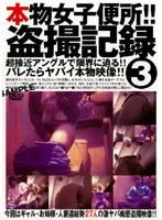 「本物女子便所!! 盗撮記録 3」のパッケージ画像