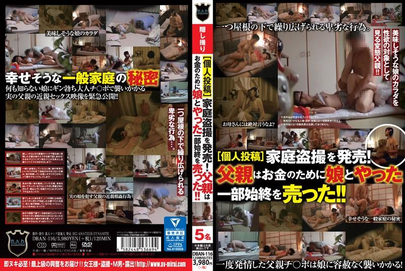 [DBAN-116] [個人投稿]家庭盗撮を発売!父親はお金のために娘とやった一部始終を売った!! DBAN