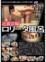 Image DBAP-004 B ー Data ● Bath Voyeur Relatives