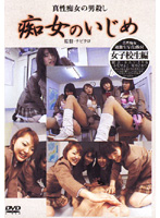 「真性痴女の男殺し 痴女のいじめ 女子校生編」のパッケージ画像