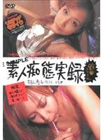 「素人痴態実録 村山恵子 19才短大生」のパッケージ画像