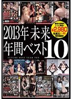 2013年 未来 年間ベスト10