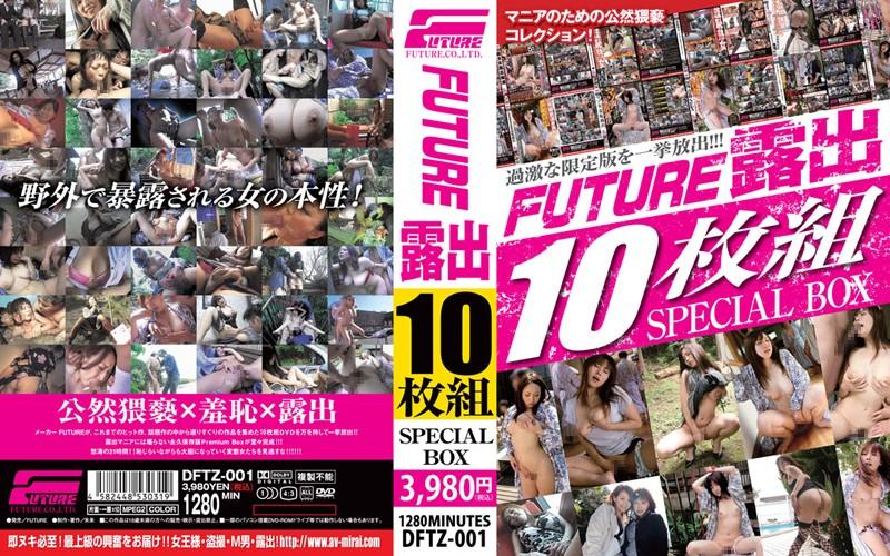 [DFTZ-001] FUTURE 露出 10枚組 SPECIALBOX
