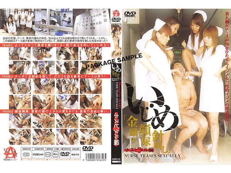 痴女 DIMH-01 いじめ 「金蹴り 顔尿 針刺し」 ホスピタル編  放尿  看護婦