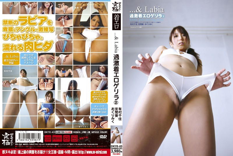 DKYE-43 ...& Labia 過激着エロゲリラ 2