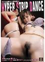 ���ʥ��������ޥ��ӴݽФ���HYPER STRIP DANCE ��Τ���� ���Ĥ�����