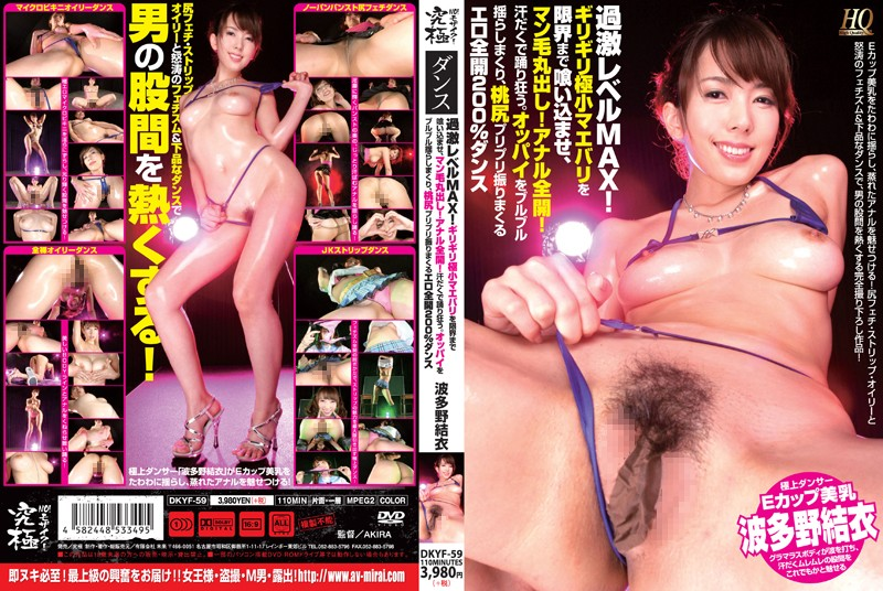 [DKYF-59] Radical Level MAX!The Barely Minimum Maebari Not Incorporated Eating To The Limit, Man Hair Half-assed!Anal Fully Open!
