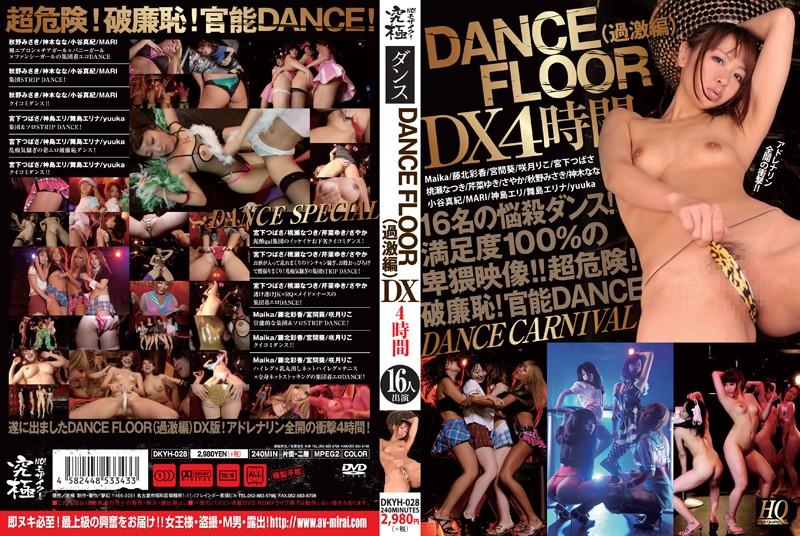 DANCE FLOOR (過激編) DX4収録時間
