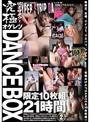 ��� �������DANCE BOX �ڸ���10���ȡ�21���� 2