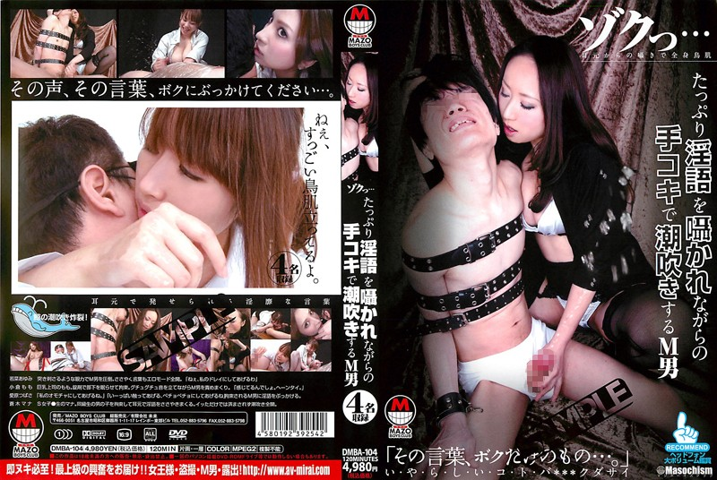 Mirai Future - DMBA-104 M To Squirting Handjob Man In ~Tsu Show Details For Rina ... While A Lot Of Whispered - 2011
