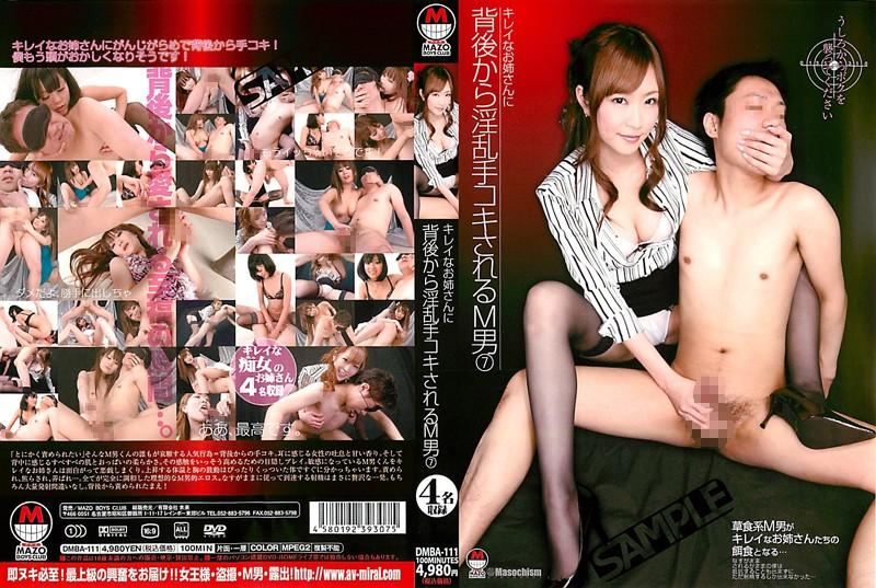 [DMBA-111] キレイなお姉さんに背後から淫乱手コキされるM男 7