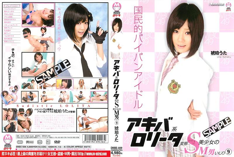 アキバ系ロ●ータ変態S美少女のM男いじり 9