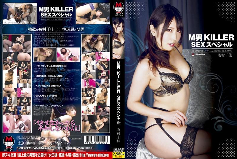 [DMBI-009] M男 KILLER SEXスペシャル 有村千佳