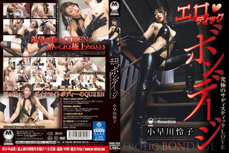 DMBJ-068 Erotic Bondage Ultimate Sadistic LOVE Reiko Kobayakawa Kobayakawa Reiko