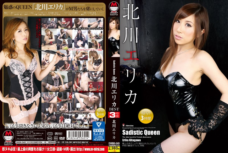 [DMBK-049] Sadistic Queen 北川エリカ BEST 3時間 DMBK