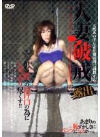 「人妻破戒 天然の淫ら妻 矢吹涼子」のパッケージ画像