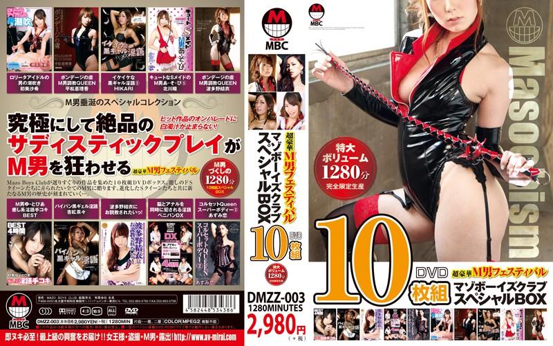 [DMZZ-003] 超豪華 M男フェスティバル 10枚組DVD マゾボーイズクラブ スペシャルBOX アナル 調教・奴隷 DMZZ