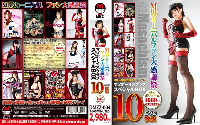 [DMZZ-004] M男カーニバル ファン大感謝祭 10枚組DVD MAZO BOYS CLUB スペシャルBOX 未来 フューチャー