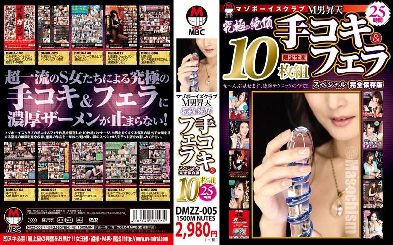 [DMZZ-005] マゾボーイズクラブ M男昇天 究極の絶頂 手コキ&フェラ スペシャル完全保存版10枚組25時間 DMZZ