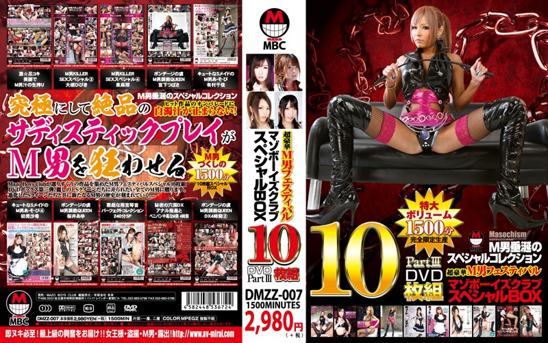 [DMZZ-007] 超豪華M男フェスティバル 10枚組DVD マゾボーイズクラブ スペシャルBOX PartIII DMZZ