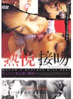 「熟悦接吻」のパッケージ画像