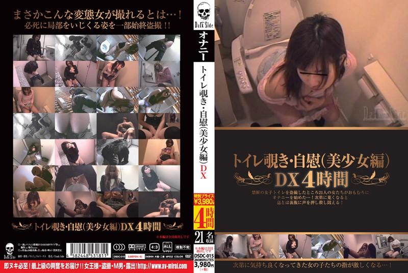 [DSDC-015] トイレ覗き・自慰 (美少女編)DX 4時間 DSDC
