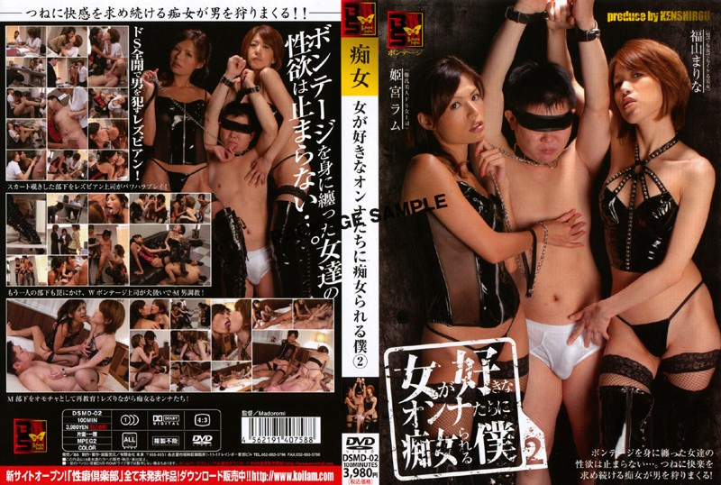 [DSMD-02]  Slut Are Two Women I Like A Woman