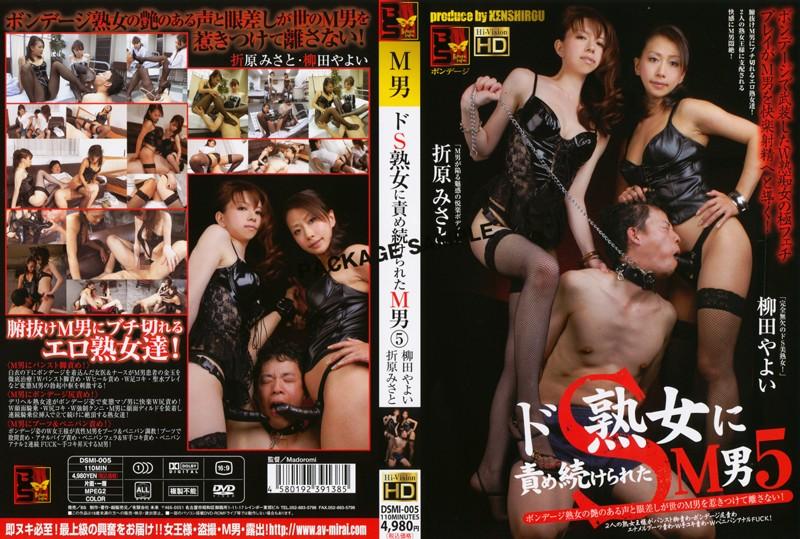 [DSMI-005] ドS熟女に責め続けられたM男 5 未来 フューチャー DSMI 日本成人片库-第1张