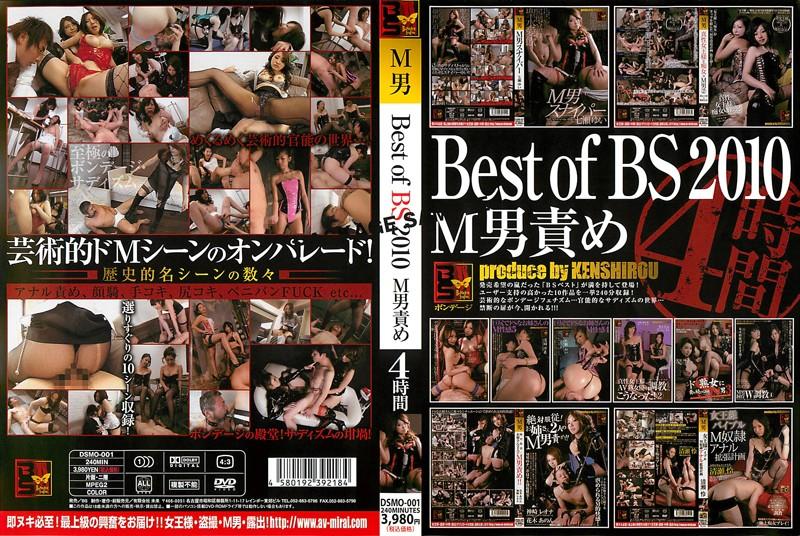 [DSMO-001] Best of BS 2010 M男責め 4時間 DSMO