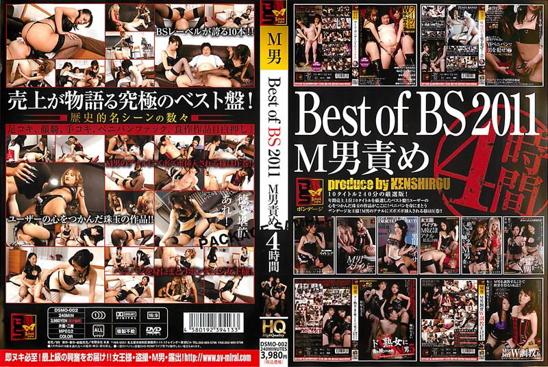 [DSMO-002] Best of BS 2011 M男責め 4時間