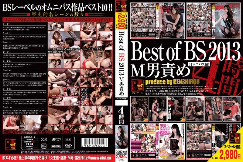 [DSMO-015] Best of BS 2013 M男責め 4時間 (オムニバス編) DSMO