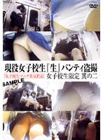 「現役女子校生「生」パンティ盗撮 女子校生限定 其の二」のパッケージ画像