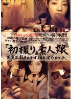「『初撮り』素人娘 2」のパッケージ画像