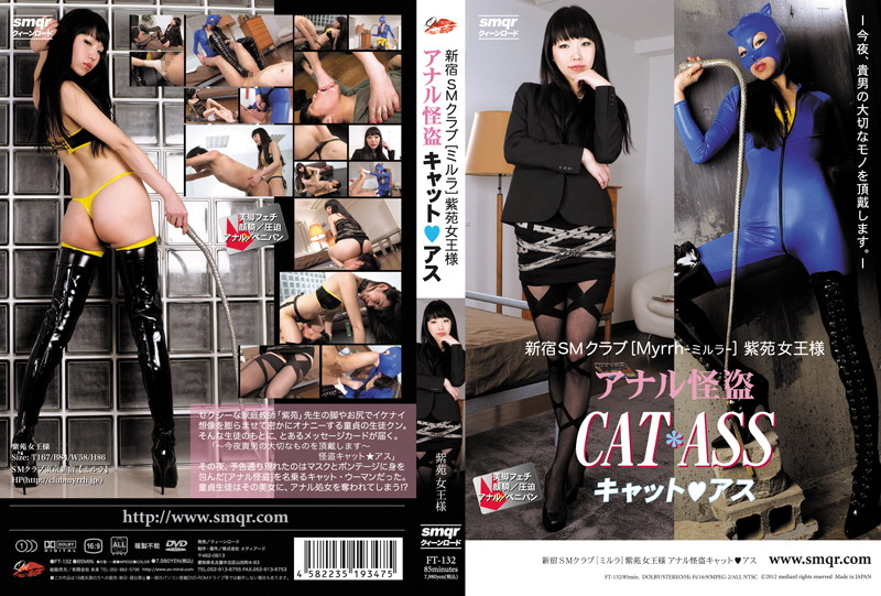 ◆ Cat SM Ass Anal Club Shinjuku Thief Queen Shion [Myrrh]