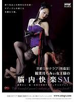 京都SMクラブ「傀儡堂」 観菜月らみぃ女王様の脳内快楽SM