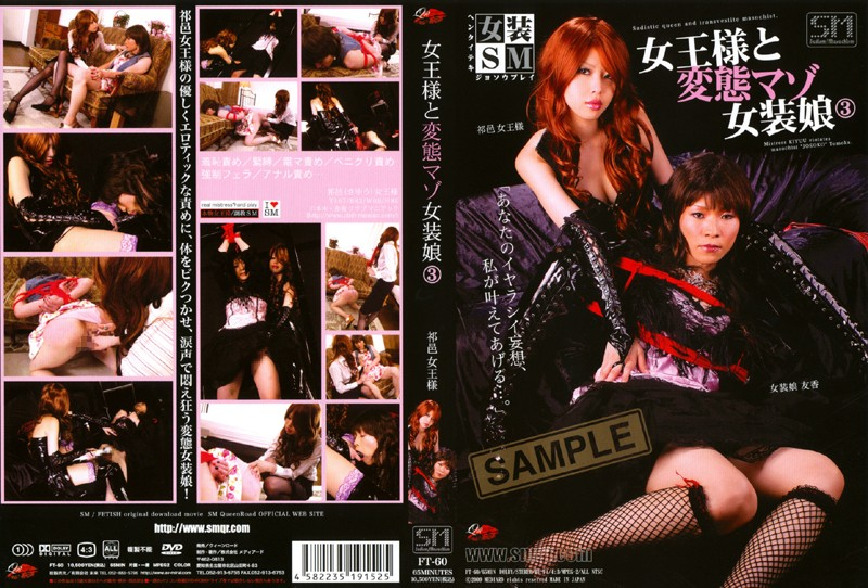 Mirai Future - FT-60 3 Daughter Shemale Hentai Masochist And Queen - 2009