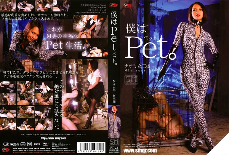 Mirai Future - FT-73 I Pet (Pet). Queen NAOMI - 2010
