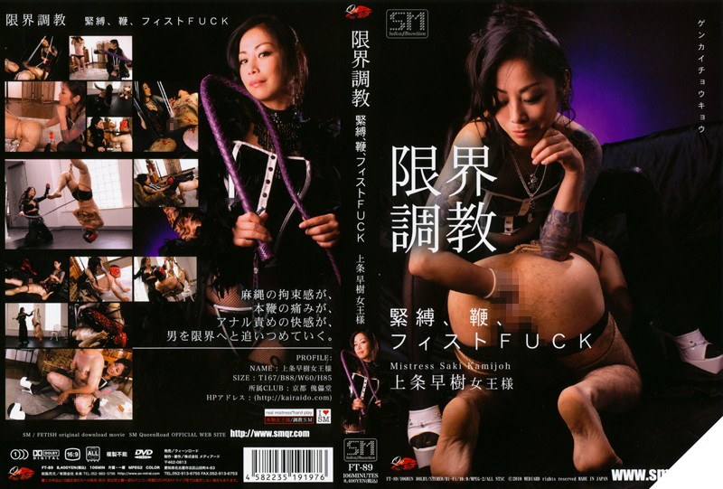 2010 - FT-89 Torture Bondage Limit, The Whip, And The Queen Tree Early Kamijo FUCK Fist Kamijousou Ki