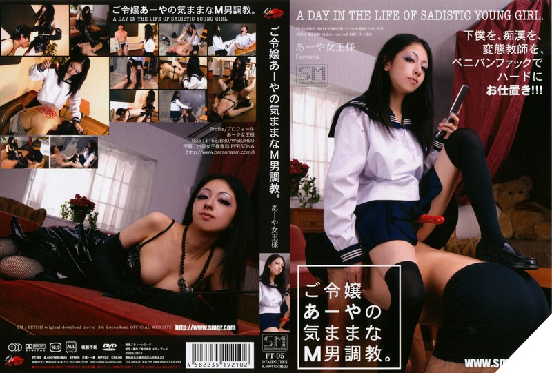 2010 - FT-95 Oh And Of Unrestrained Torture M Man Your Ladyship.