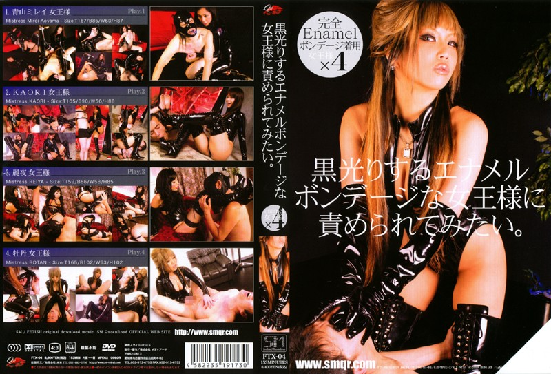 Mirai Future - FTX-04 I Want To Blame The Queen Of Bondage To Black Shiny Enamel. - 2010