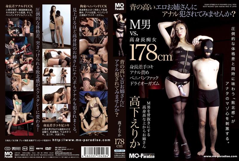 [MXPI-001] 背の高いエロお姉さんにアナル犯されてみませんか? MXPI