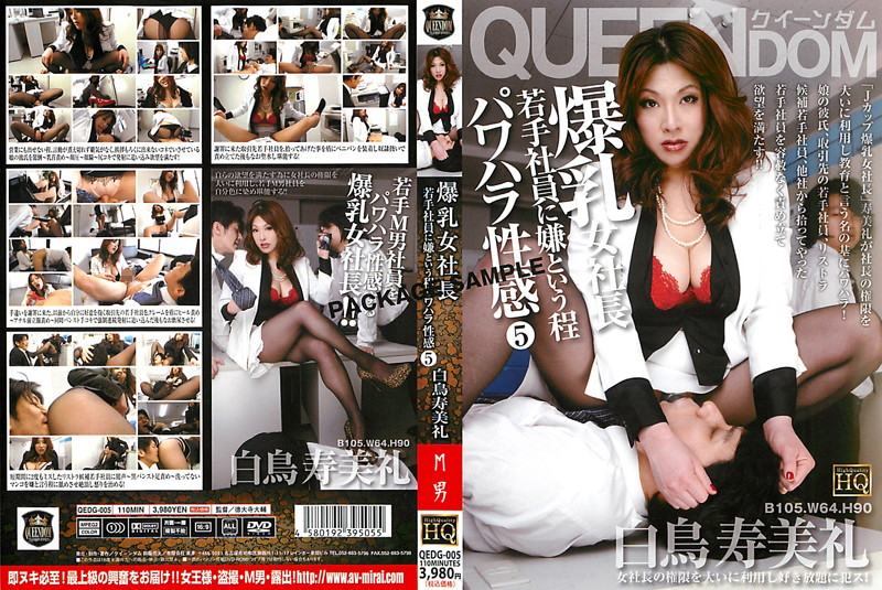Mirai Future - QEDG-005 Sumire five swans that unpleasant enough power harassment sexual feeling younger employees tits woman president - 2012