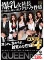 �������Ĺ ���Ұ��˷�Ȥ�����ѥ�ϥ����� DX 4����