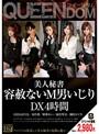 ������� �ƼϤʤ�M�ˤ����� DX4����