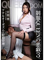 Image QEDQ-003 Ejaculation Management Miyama Aoi And 3 Anal Orgasm Mischief Of Uniform QUEEN