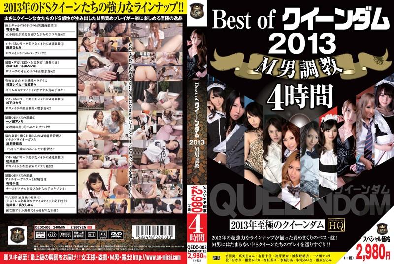 [QEDX-003] Best of クイーンダム 2013 M男調教 4時間 宮間葵 QEDX 初芽里奈 杏紅茶々