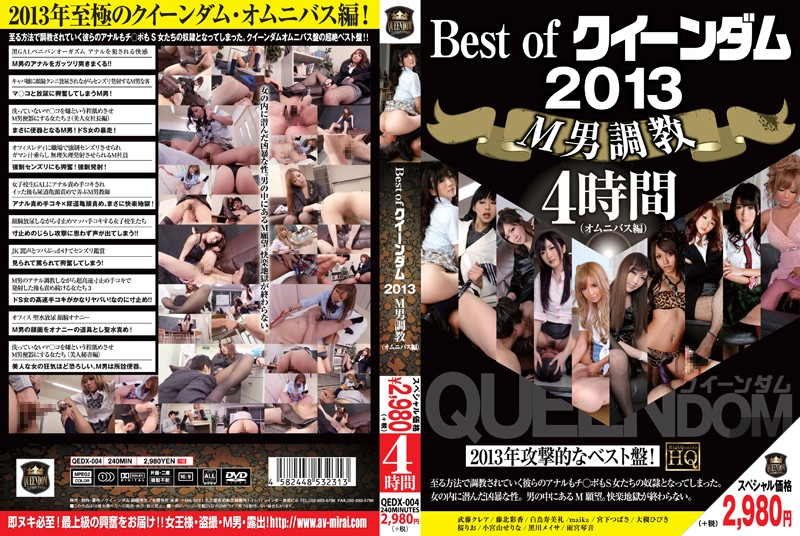 [QEDX-004] Best of クイーンダム 2013 M男調教 4時間 (オムニバス編) 宮下つばさ 未来 フューチャー 雨宮琴音 大槻ひびき